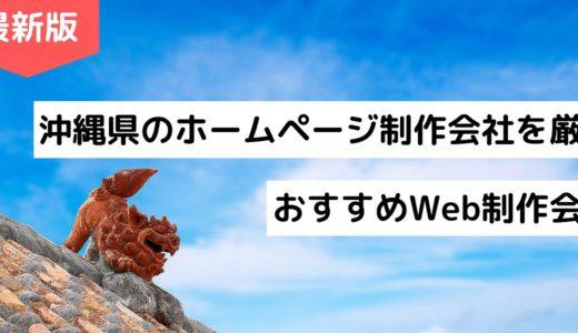 【2020年】沖縄県のホームページ制作会社8選【HP作成】おすすめWeb制作会社