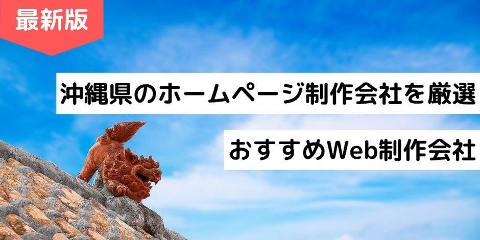 沖縄県のホームページ制作会社を厳選|おすすめWeb制作会社