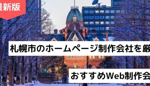 札幌市のホームページ制作会社7選【北海道でHP作成】Web制作会社【2020年】