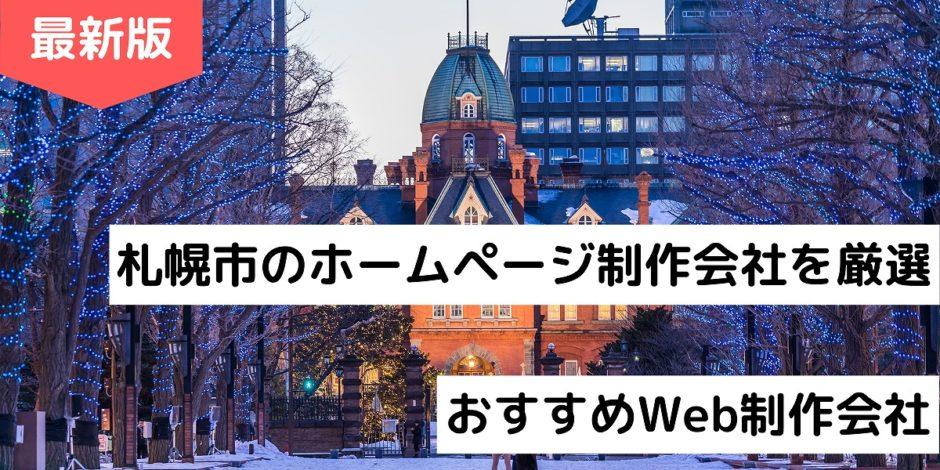 札幌市のホームページ制作会社を厳選|おすすめWeb制作会社