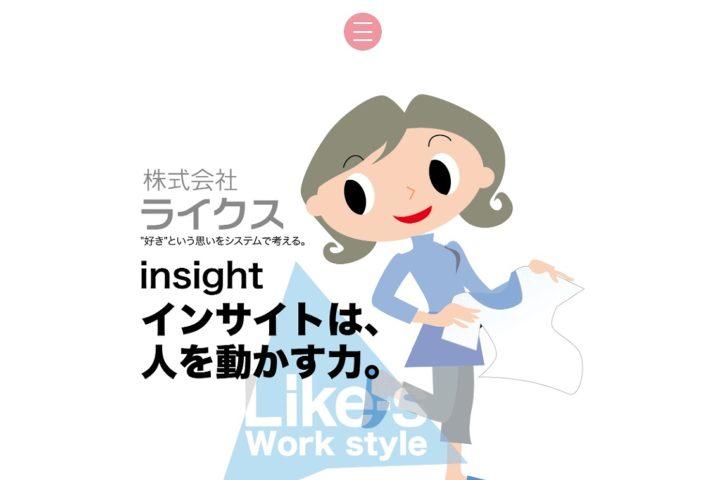 株式会社Like-s(ライクス)