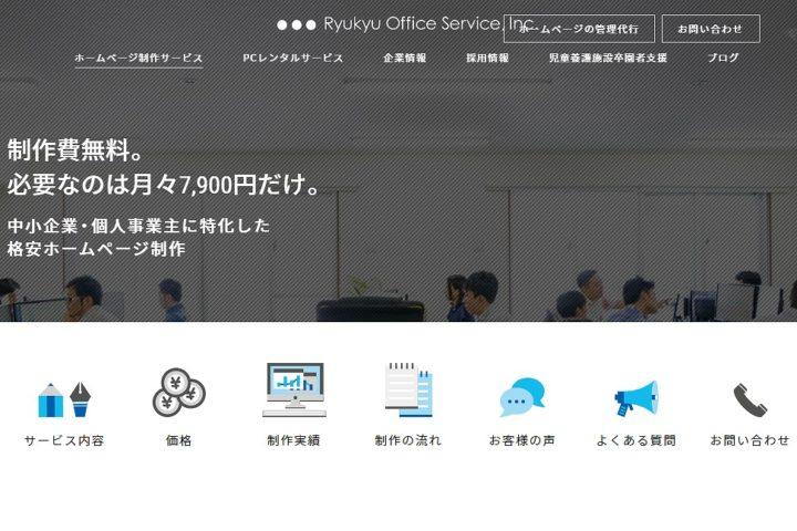 株式会社 琉球オフィスサービス