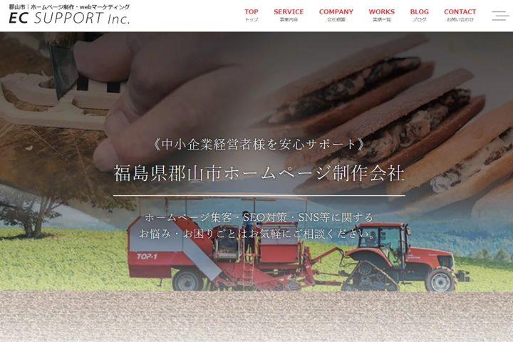 ECサポート株式会社