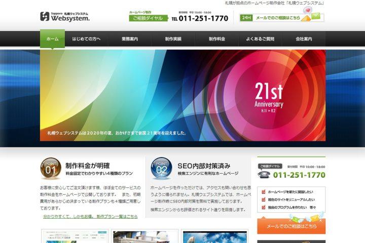 株式会社札幌ウェブシステム