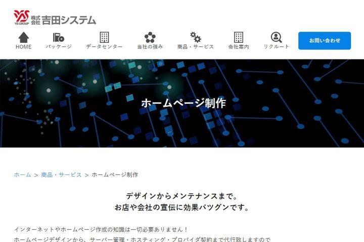 株式会社吉田システム