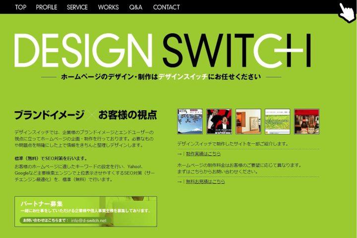 DESIGN SWITCH(デザインスイッチ)