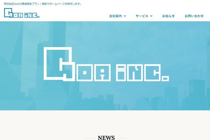 株式会社GoA(ゴア)