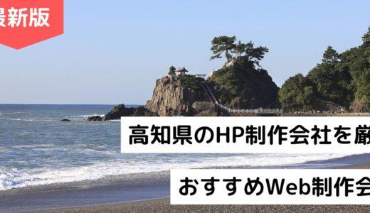 高知県のホームページ制作会社8選!HP作成でおすすめWeb制作会社【2021年】