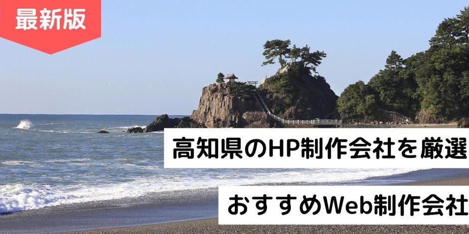 高知県のHP制作会社を厳選|おすすめWeb制作会社