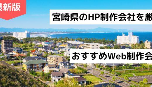 宮崎県のHP制作会社を厳選|おすすめWeb制作会社