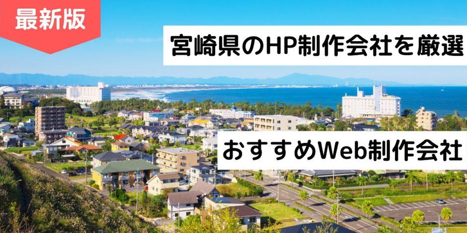 宮崎県のHP制作会社を厳選 おすすめWeb制作会社