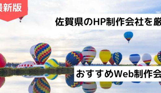 佐賀県のホームページ制作会社8選【HP作成】おすすめWeb制作会社【2021年最新】