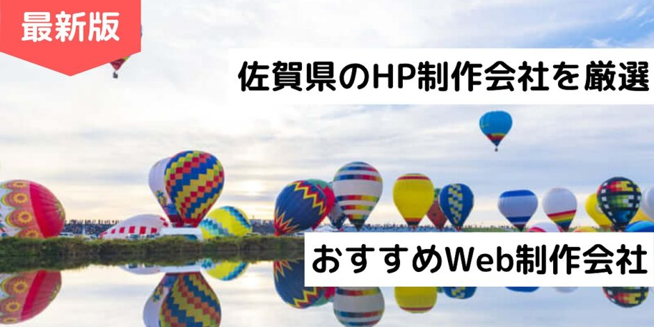 佐賀県のHP制作会社を厳選|おすすめWeb制作会社