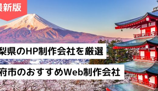 山梨県のホームページ制作会社8選【HP作成】甲府市のおすすめWeb制作会社