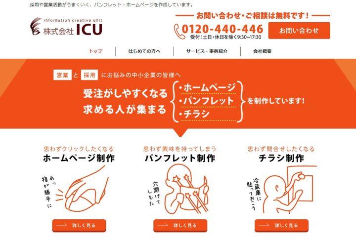 株式会社ICU