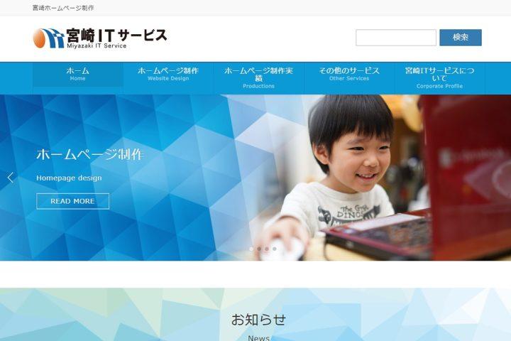 宮崎ITサービス