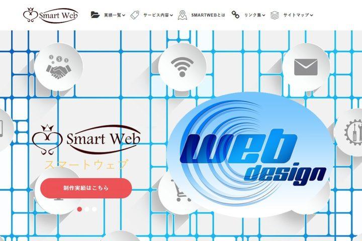 SMART WEB(スマートウェブ)