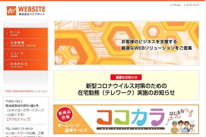 株式会社ウェブサイト