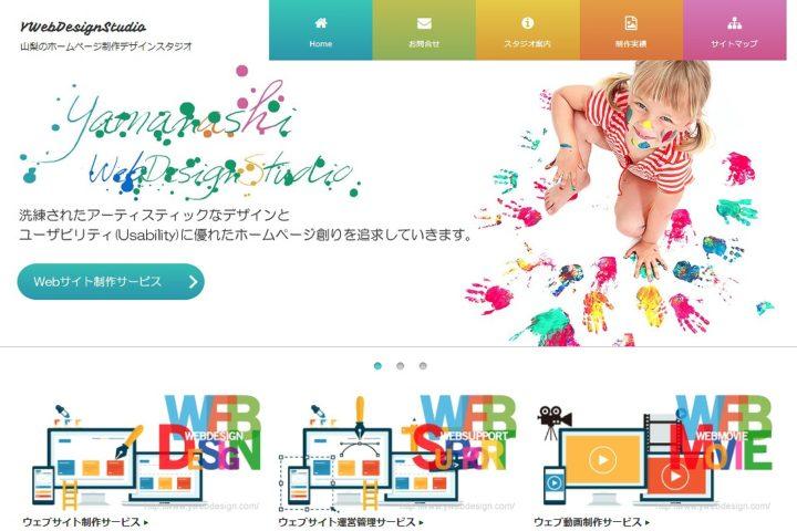 Y・WebDesignStudio