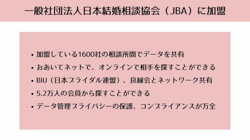 一般社団法人日本結婚相談協会(JBA)に加盟