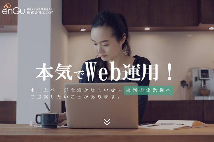 株式会社enGu(エング)