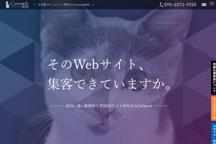 Catwork株式会社