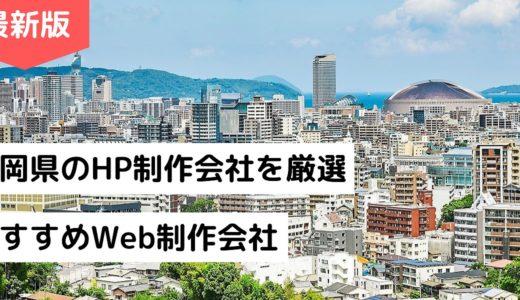 福岡県のHP制作会社を厳選|おすすめWeb制作会社