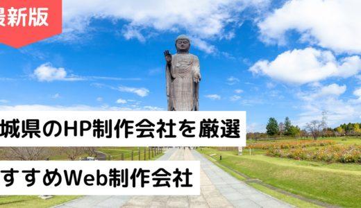 茨城県のHP制作会社を厳選|おすすめWeb制作会社