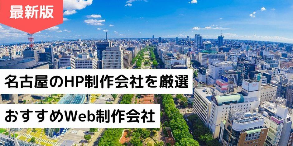 名古屋のHP制作会社を厳選|おすすめWeb制作会社