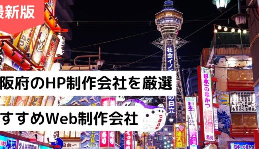 大阪府のHP制作会社を厳選|おすすめWeb制作会社