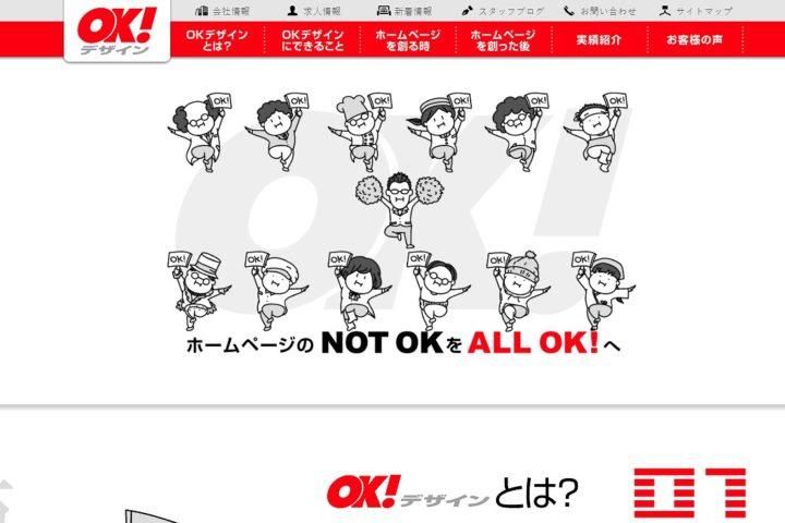 OKデザイン株式会社
