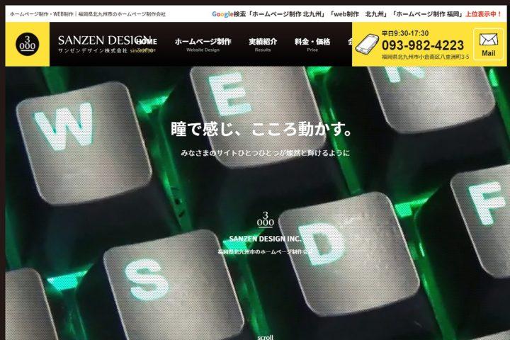 サンゼンデザイン株式会社