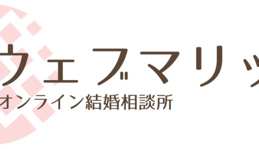 格安のオンライン結婚相談所「ウェブマリッジ」を2020年12月8日(火)よりサービス開始!