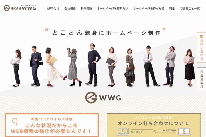 株式会社WWG(ダブルダブルジー)