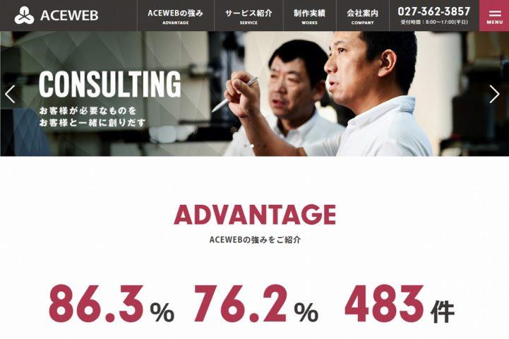 ACEWEB(エースウェブ) / 株式会社ナカハラ