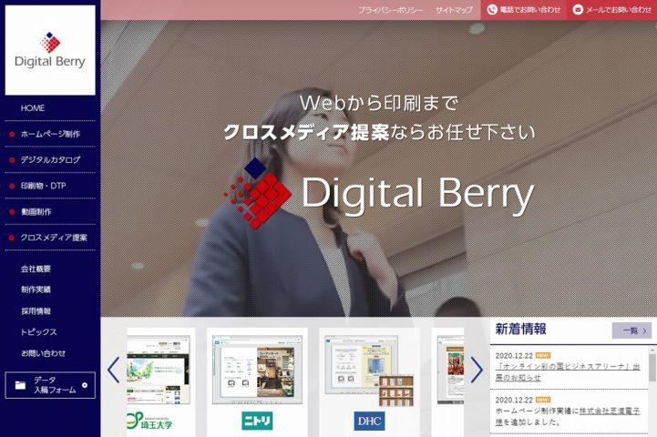 株式会社デジタルベリー