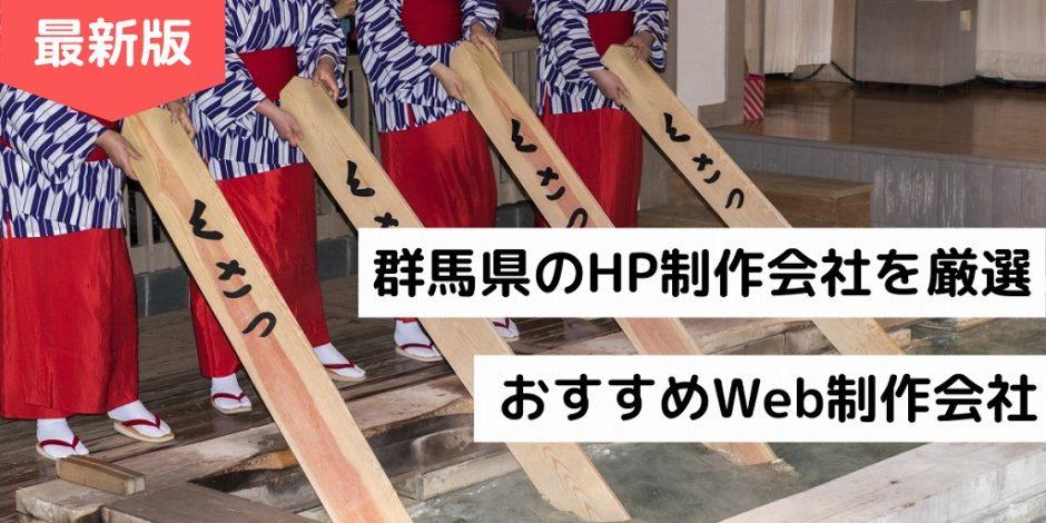 群馬県のHP制作会社を厳選|おすすめWeb制作会社