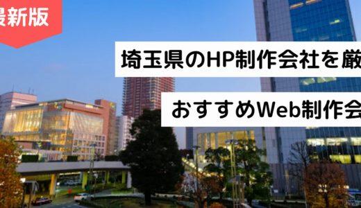 埼玉県のHP制作会社を厳選|おすすめWeb制作会社