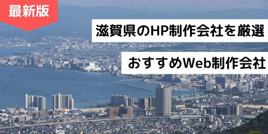滋賀県のHP制作会社を厳選|おすすめWeb制作会社