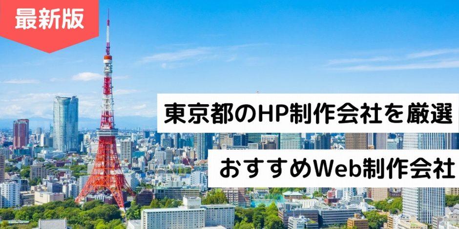 東京都のHP制作会社を厳選|おすすめWeb制作会社