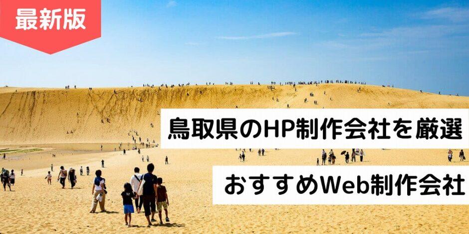 鳥取県のHP制作会社を厳選|おすすめWeb制作会社