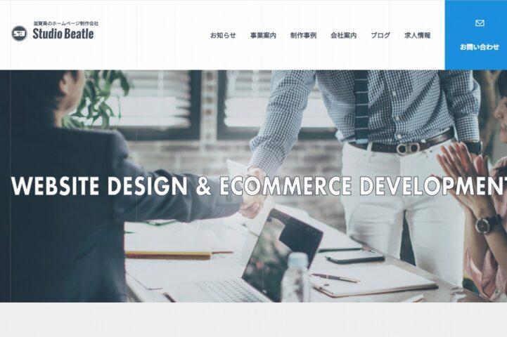 Web Design Office スタジオビートル