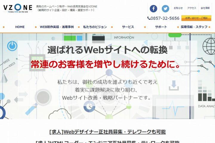 株式会社日本海プラザ(VZONE)