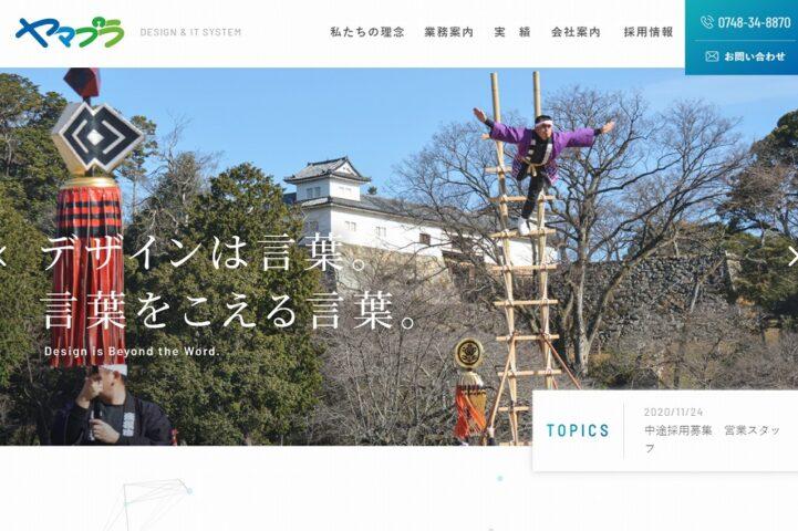 株式会社ヤマプラ