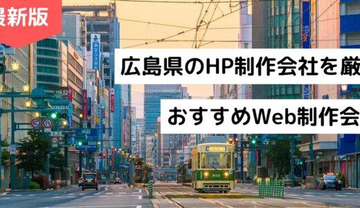 広島県のホームページ制作会社8選【HP作成】おすすめWeb制作会社【2021年版】