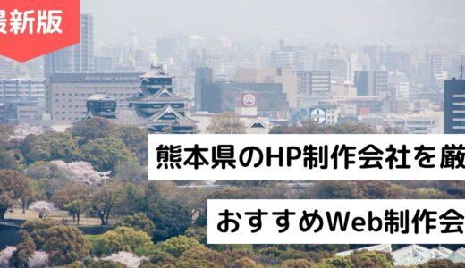 熊本県のホームページ制作会社8選【HP作成】おすすめWeb制作会社【2021年版】