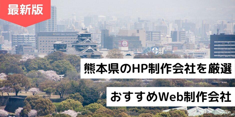 熊本県のHP制作会社を厳選|おすすめWeb制作会社