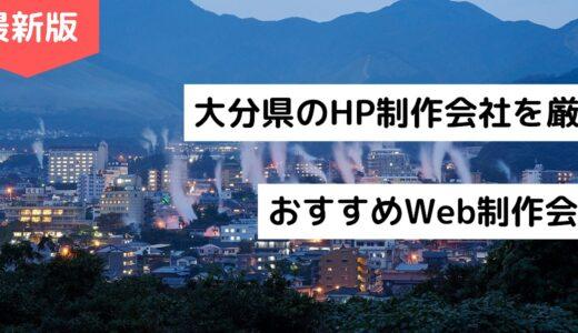 【2021年】大分県のホームページ制作会社8選!HP作成におすすめWeb制作会社