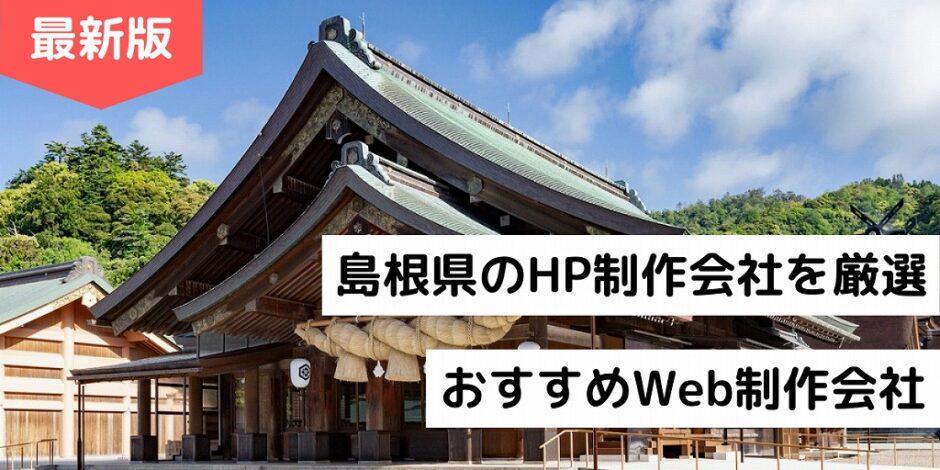 島根県のHP制作会社を厳選|おすすめWeb制作会社