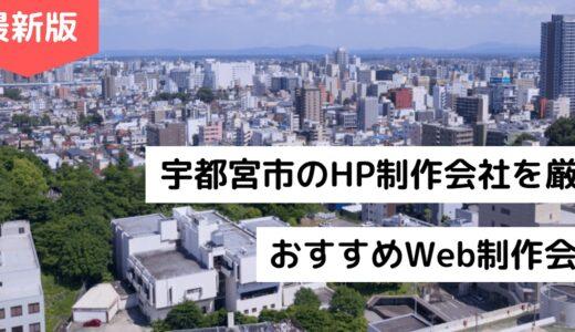 宇都宮市のホームページ制作会社8選【HP作成】おすすめWeb制作会社【2021年版】